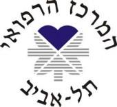 המרכז הרפואי תל אביב